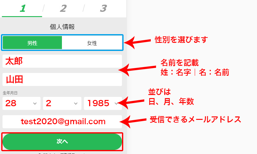 10べットジャパン 個人情報入力