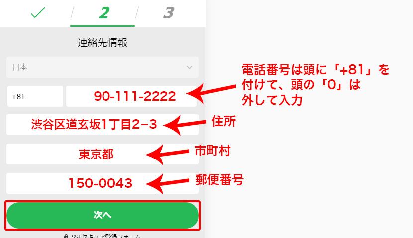10べットジャパン 連絡先入力