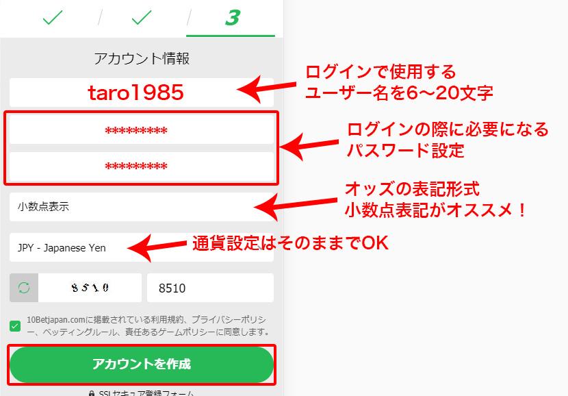 10べットジャパン アカウント情報