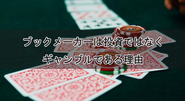 ブックメーカーは投資ではなくギャンブルである理由