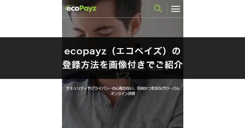 ecopayz(エコペイズ)の登録方法を画像付きでご紹介
