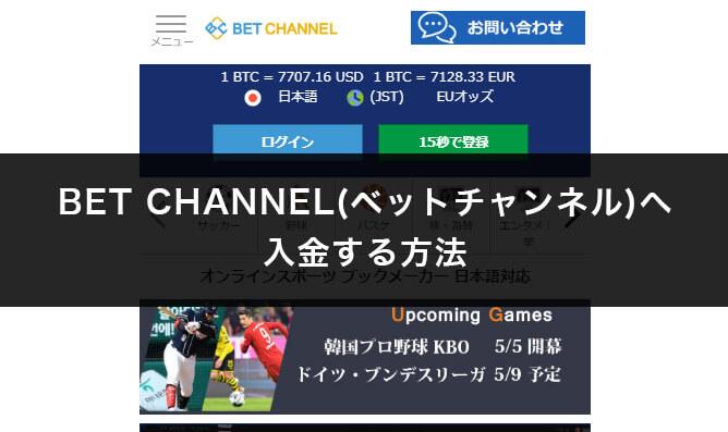 BET CHANNEL(ベットチャンネル)へ入金する方法