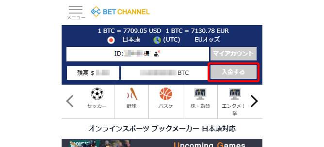 BET CHANNEL(ベットチャンネル)へ入金方法-入金ページへ移動