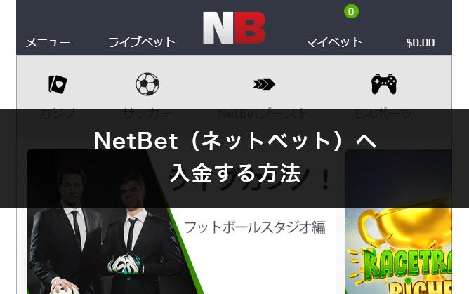 NetBet(ネットベット)へ入金方法