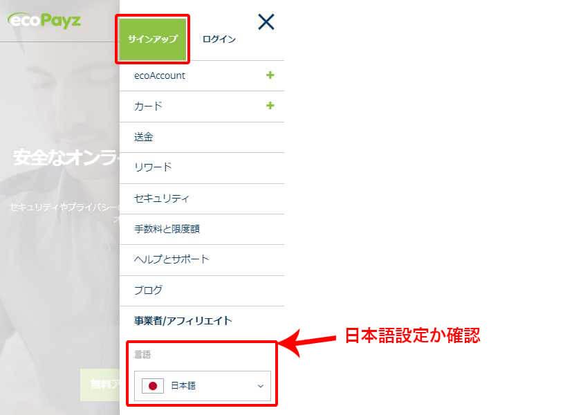 エコペイズの登録方法-登録フォームに移動