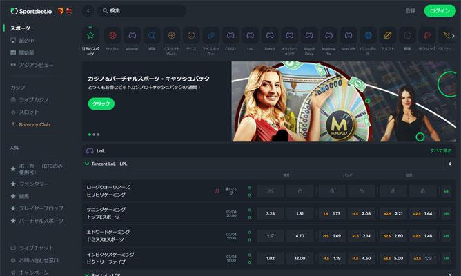 Sportsbet.io(スポーツベットアイオー)