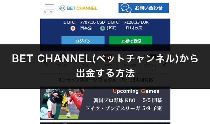 BET CHANNEL(ベットチャンネル)から出金する方法