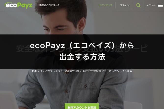 ecoPayz(エコペイズ)から自分の口座に出金する方法
