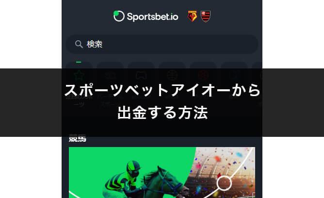 アイオー スポーツ ベット