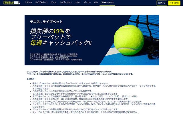 ウィリアムヒル テニスプロモーション