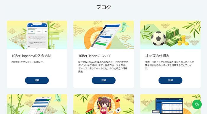 10ベットジャパン ブログ