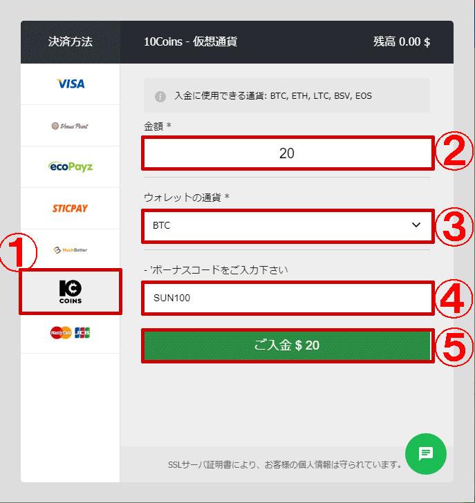 10ベットジャパン ビットコイン入金画面