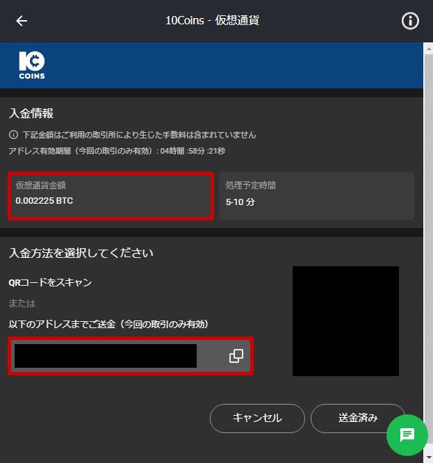 10ベットジャパン ビットコイン送金