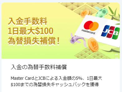 10ベットジャパン JCBプロモーション