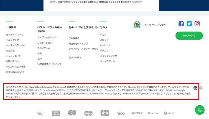 10ベットジャパン ライセンス