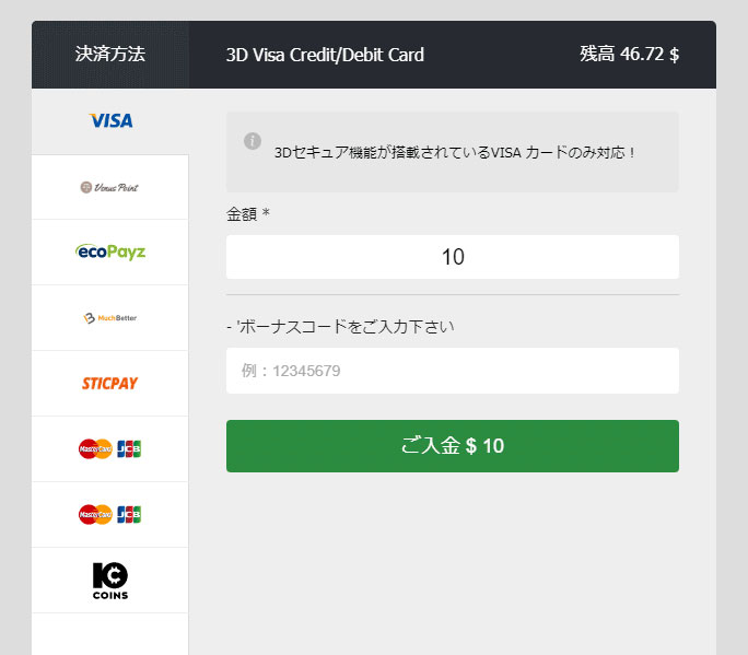 10ベットジャパン 支払い方法