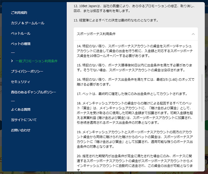 10ベットジャパン ボーナス条件