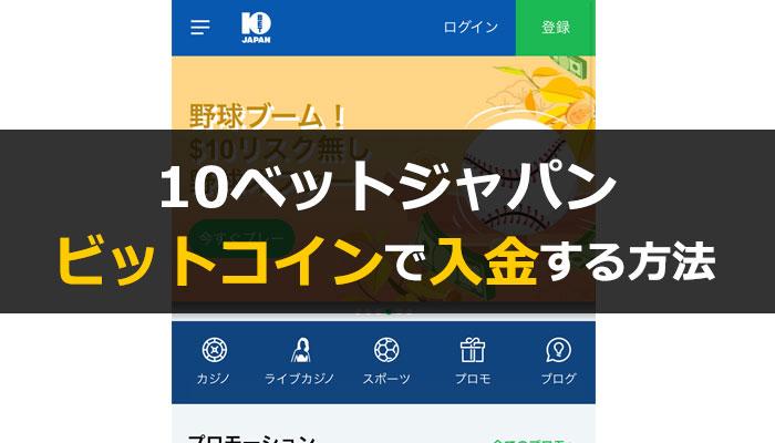 10ベットジャパンにビットコインで入金する方法