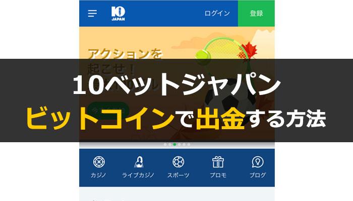 10ベットジャパンからビットコインで出金する方法