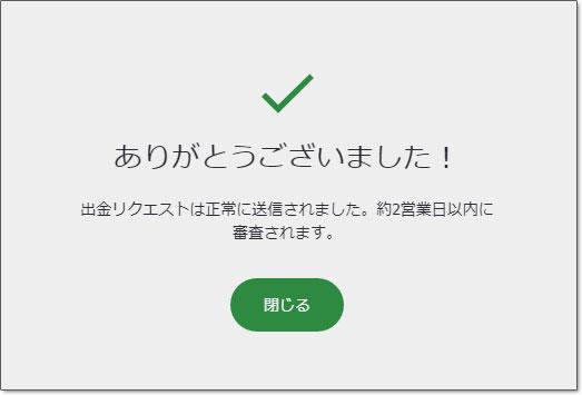 10ベットジャパン 出金リクエスト完了画面