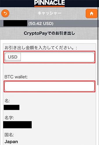 ピナクル 出金金額とビットコインアドレス入力