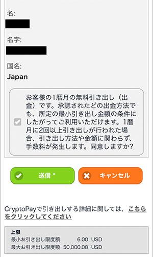 ピナクル 出金メッセージ画面
