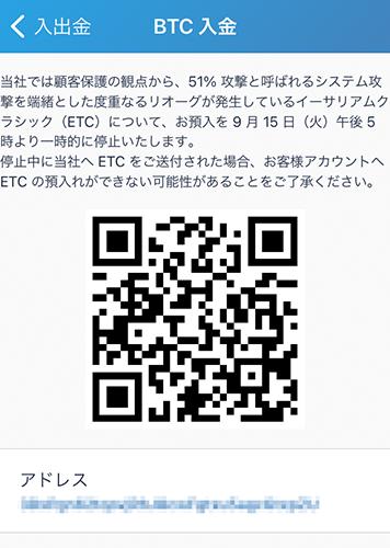 ビットフライヤー ビットコインアドレス画面