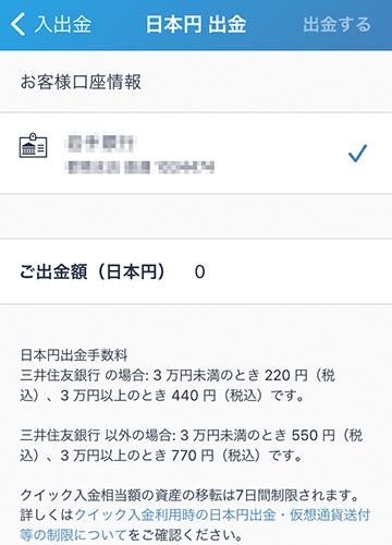 ビットフライヤー 日本円出金