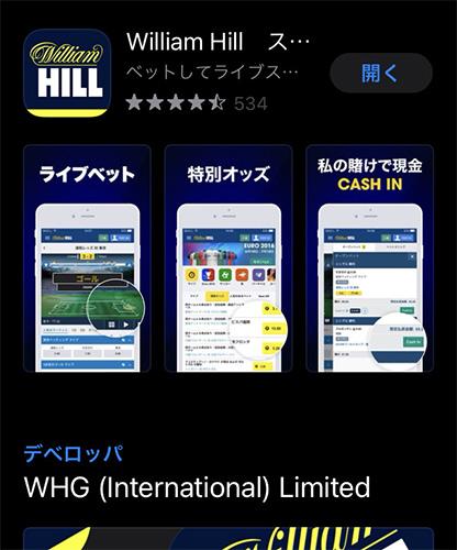 iOSでのウィリアムヒルアプリ