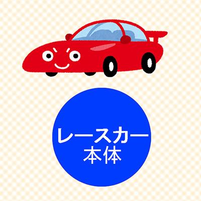 レースカー本体