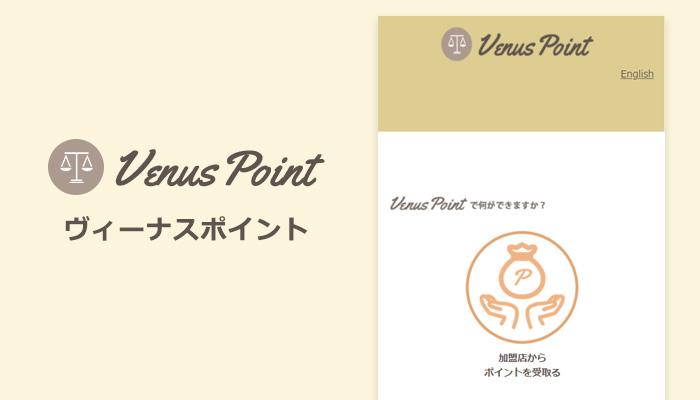 ヴィーナスポイント(VenusPoint)の特徴と注意点を解説