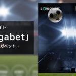 試合の予想投稿サイト「ブロガベット(Blogabet)」を紹介!