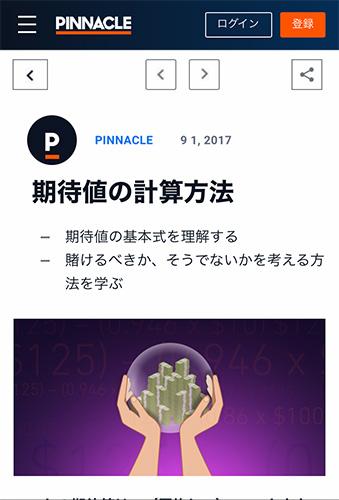 ピナクル 期待値の計算