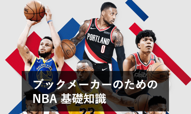 NBA基礎知識