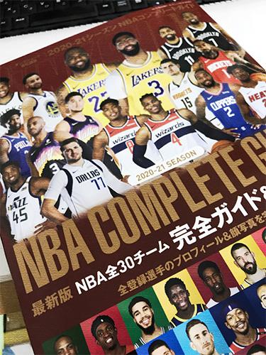 NBAダンクシュート誌