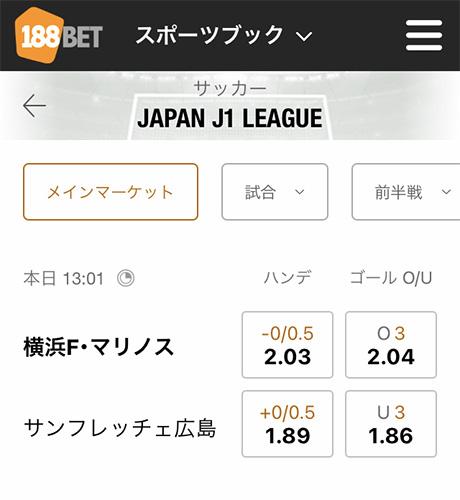 188betオッズJリーグ