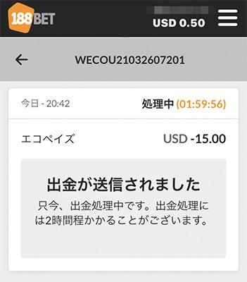188ベット出金その6