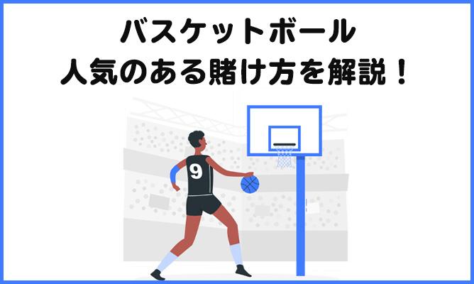 バスケットボールの人気の賭け方