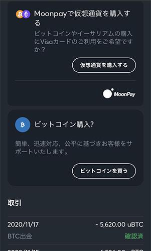 Sportsbet.ioビットコイン購入
