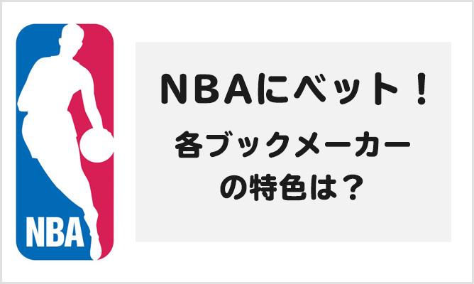 NBAベッティングの各ブックメーカー特色
