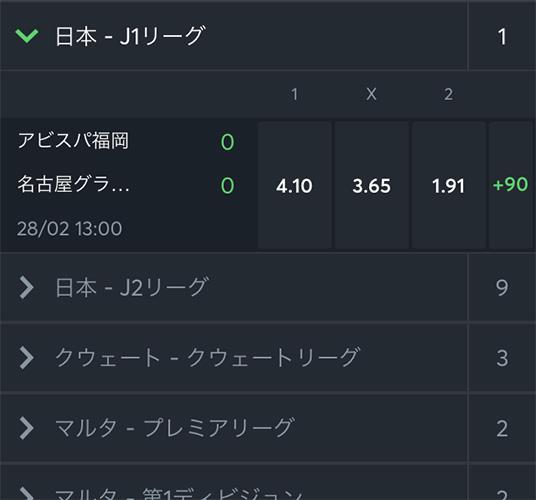 ioのJリーグ1x2オッズ