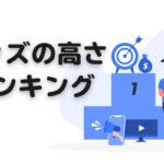 【ブックメーカー比較】オッズの高さランキングTOP3