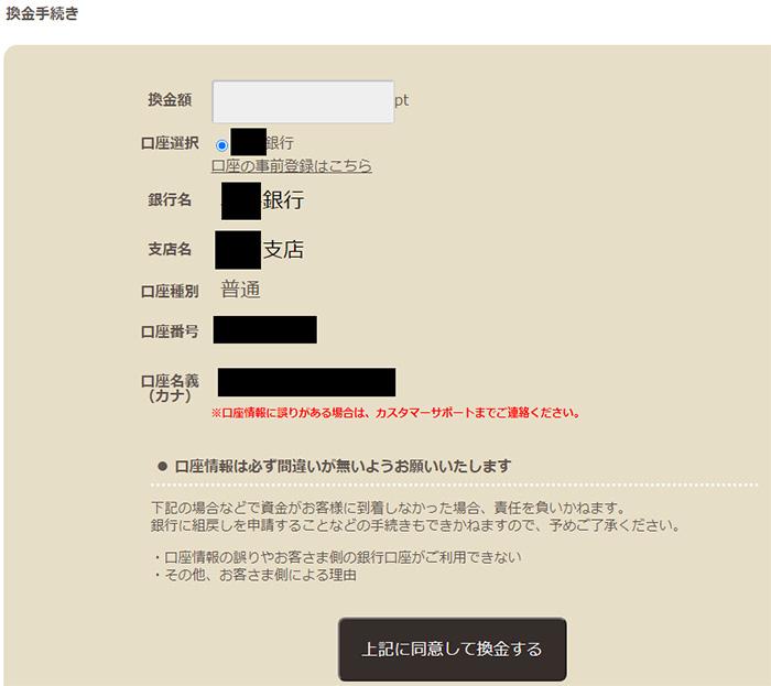 登録情報の確認