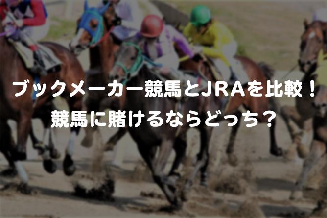 ブックメーカー競馬とJRAを比較
