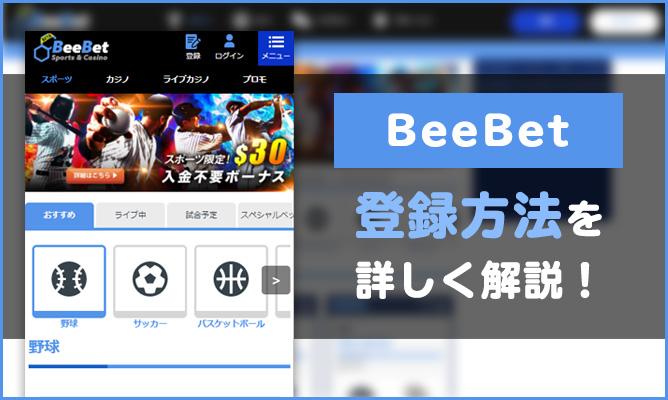 BeeBetの登録方法