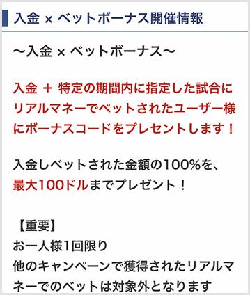 ベットチャンネル入金×ベットボーナス
