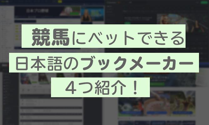 競馬にべットできる日本語対応ブックメーカーを4つ紹介