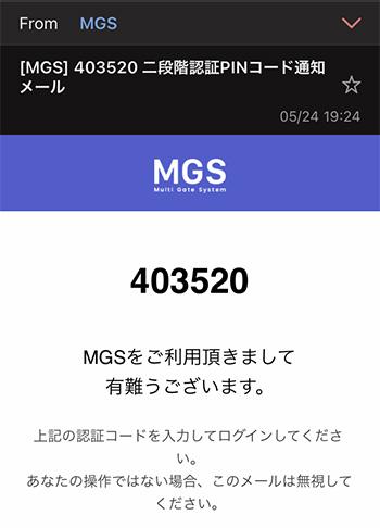 mgs二段階認証