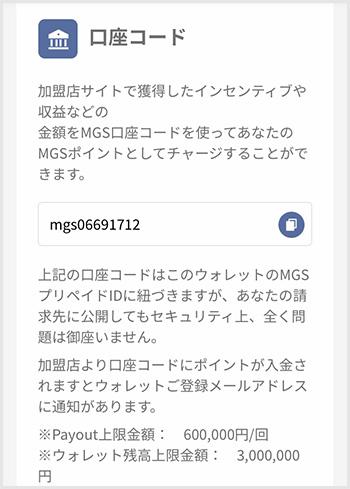 mgs口座コード