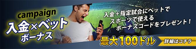 ベットチャンネル 入金×ベットボーナス